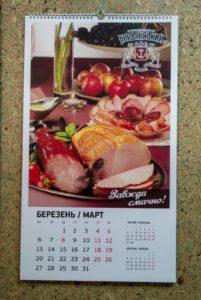 Календарь настенный перекидной картинка