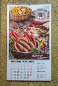 Календарь настенный перекидной как выглядит